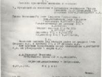 Приказ  Народного Комиссара  Боепропасов Союза ССР №52