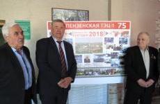 12 апреля 2018 года энергетики Пензенской ТЭЦ-1 отметили свой 75-летний юбилей