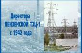Директора Пензенской ТЭЦ-1 c 1942 года